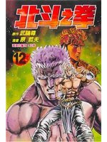 北斗之拳 12