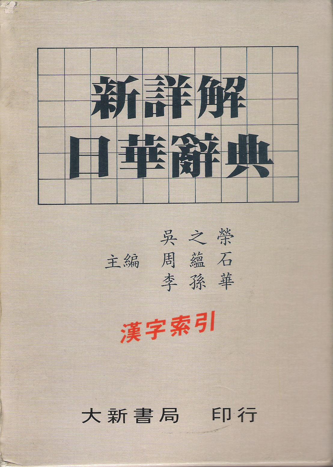 新詳解日華辭典