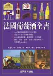 法國葡萄酒全書