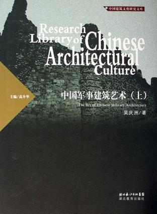 中国军事建筑艺术