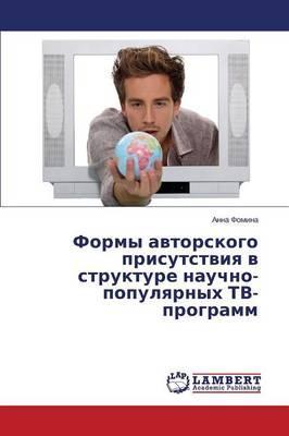 Formy avtorskogo prisutstviya v strukture nauchno-populyarnykh TV-programm