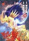 Saint Seiya Episode.G Vol. 4