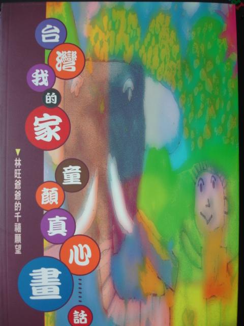 台灣我的家童顏真心畫