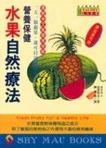 營養保健水果自然療法