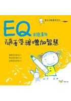 EQ創意畫冊