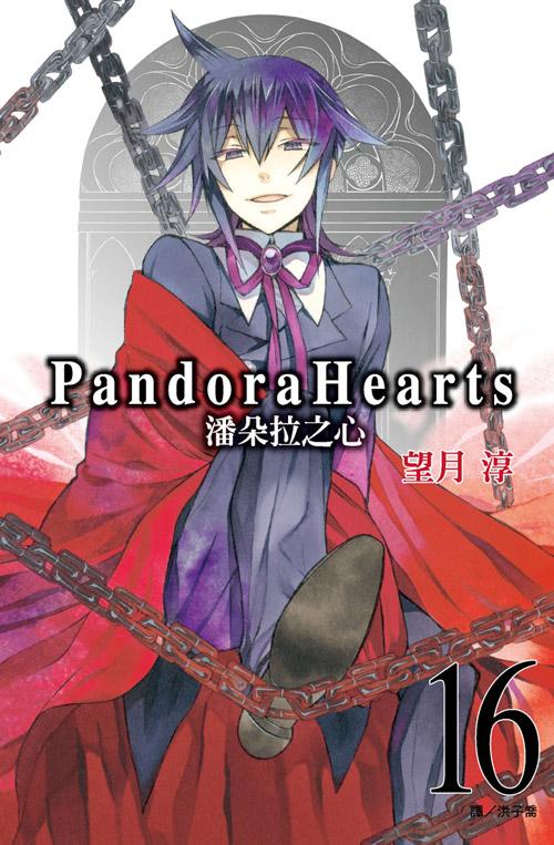 潘朵拉之心 16