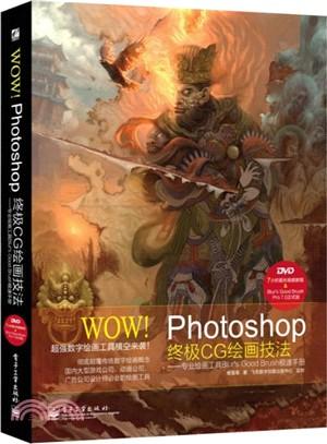 WOW!Photoshop終極CG繪畫技法:專業繪畫工具Blur'sGoodBrush極速手冊