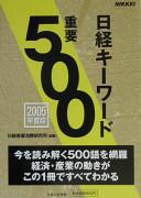 日経キーワード重要500