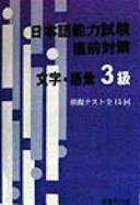 日本語能力試験直前対策 文字・語彙3級