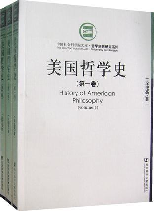 美国哲学史