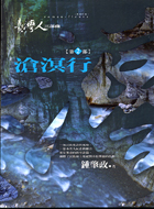 臺灣人三部曲(二)滄溟行