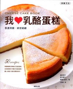 我♥乳酪蛋糕