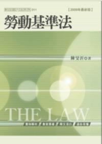 勞動基準法