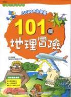 101個地理常識