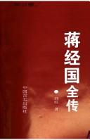 蒋经国全传