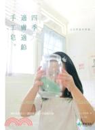 以天然食材特調.四季適膚適齡手工皂