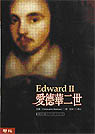 愛德華二世