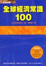 全球經濟常識 100