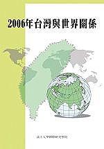 2006年台灣與世界關係