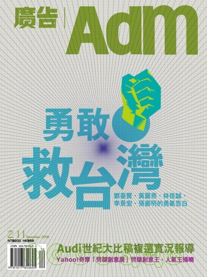 廣告Adm 12月號/2008 第211期