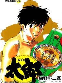 KO太郎 24