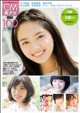 CM美少女 U-19 Selection100 2012