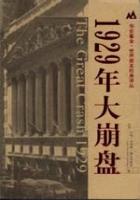 1929年大崩盤