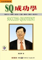 SQ成功學