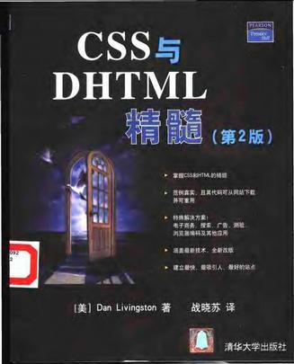 CSS與DHTML精隨