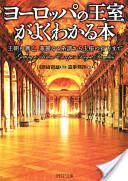 ヨーロッパの「王室」がよくわかる本