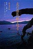 炎の蜃気楼(ミラージュ)を巡るミラージュ・フォト紀行東日本編