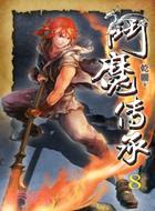 鬥魔傳承 8