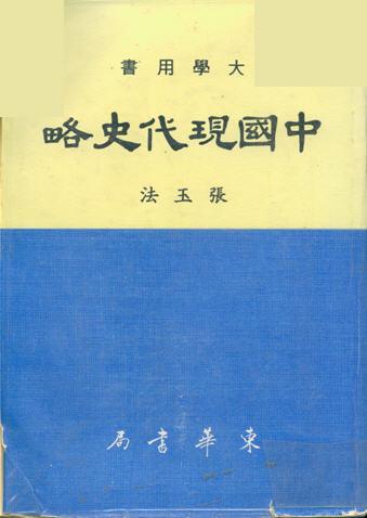 中國現代史略