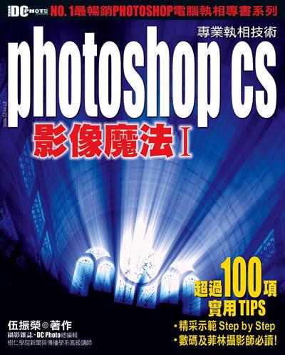 Photoshop CS 影像魔法 I