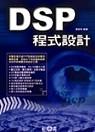 DSP系統設計