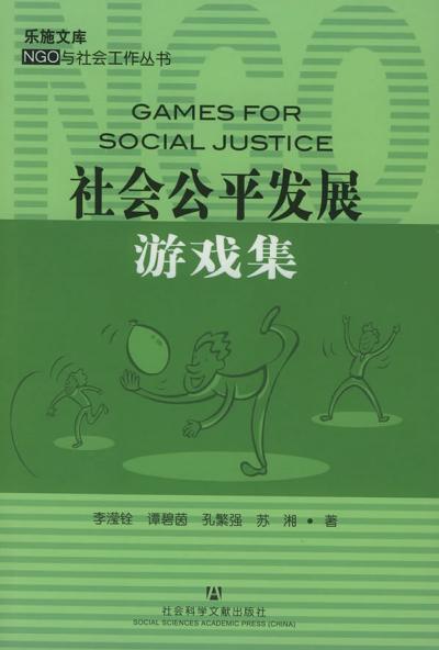 社会公平发展游戏集