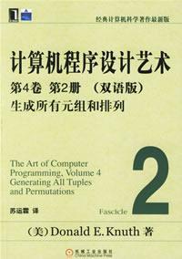计算机程序设计艺术(第4卷·第2册)