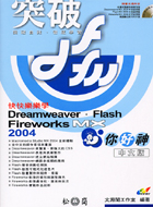 快快樂樂學Dreamweaver Flash Fireworks MX 2004 你好神