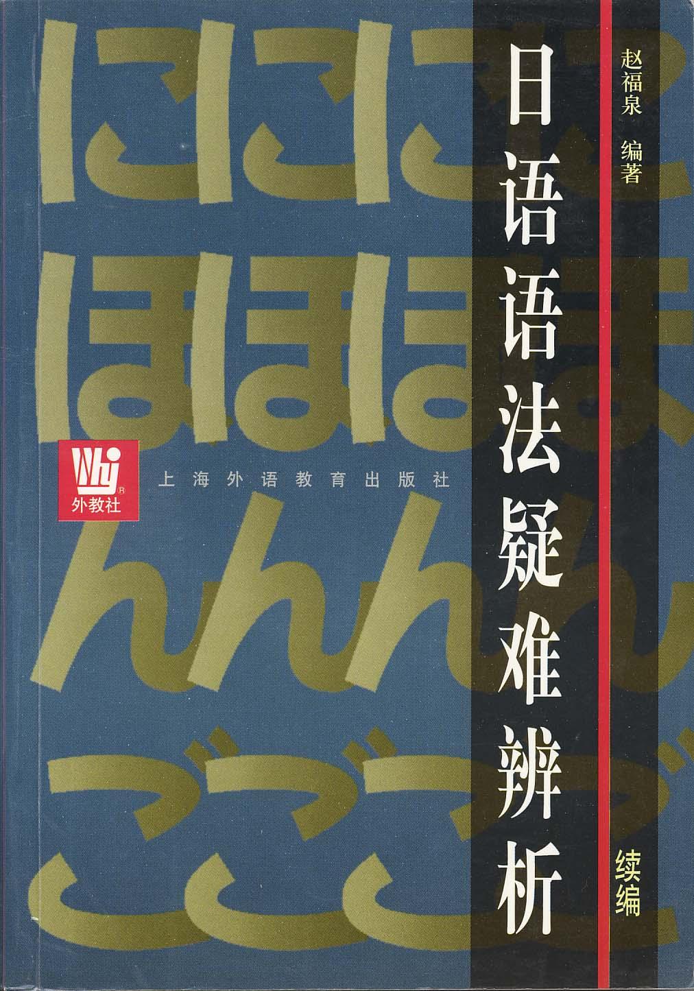 日语语法疑难辨析续编