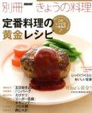 定番料理の黄金レシピ