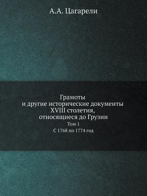 Gramoty I Drugie Istoricheskie Dokumenty XVIII Stoletiya, Otnosyaschiesya Do Gruzii. Tom 1. S 1768 Po 1774 God