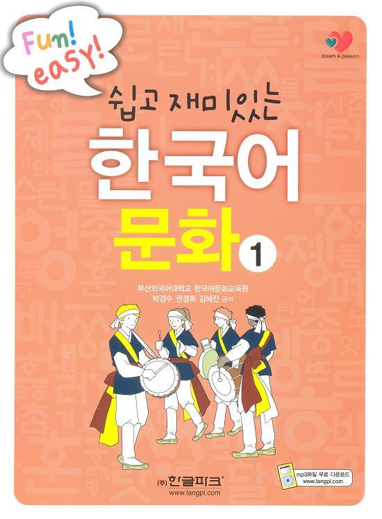 쉽고 재미있는 한국어 문화1