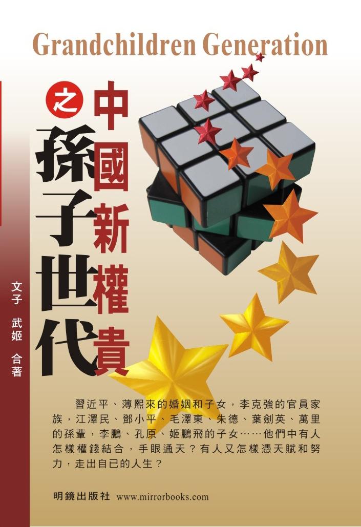 中國新權貴之孙子世代