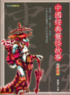 中國經典靈怪故事•妖獸篇