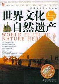 世界文化与自�...