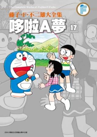 藤子.F.不二雄大全集 哆啦A夢 17