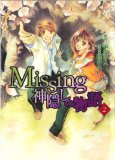 Missing 2―神隠しの物語