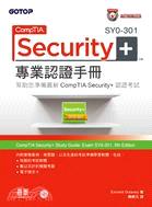 CompTIA Security SY0-301專業認證手冊