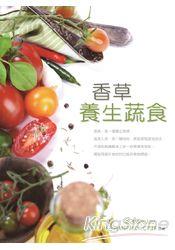 香草養生蔬食