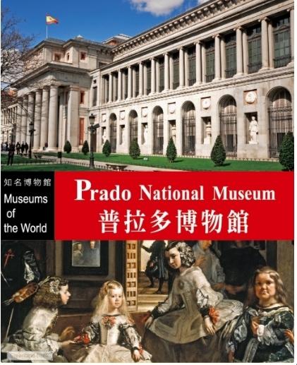 知名博物館:普拉多博物館